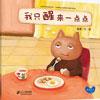 小胖猫系列
