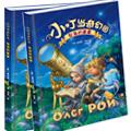 【试读】《小叮当奇幻国:坠落的星星》•适合4-7岁(0121-0217)