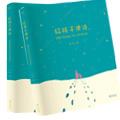 【试读】《给孩子读诗》(0122-0217)