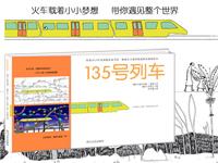 【试读】《135号列车》-描绘你旅途中最美的风景(0425-0508)