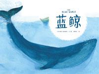 【试读】《蓝鲸》(0429-0511)