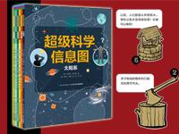 【试读】《超级科学信息图》(0503-0511)