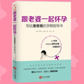 【试读】《跟老婆一起怀孕》(0505-0515)