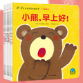 【试读】《0-3岁小宝贝成长图画书•小手翻翻书》(0506-0515)