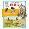 中国第一套儿童情景百科:印第安人