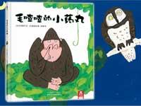 【试读】《毛喳喳的小药丸》(0524-0601)