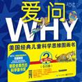 【试读】《爱问WHY:美国经典儿童科学思维图画书》(0526-0605)