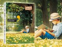 【试读】《0~12岁,给孩子一个好性格》 (0616-0626)