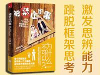 【试读】《被禁止的事》(0617-0626)