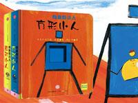 【试读】《有趣的小人》(0617-0626)