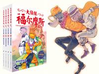 【试读】《大侦探福尔摩斯》第五辑(0621-0629)