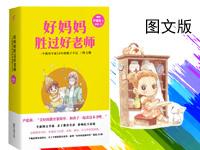 【试读】《好妈妈胜过好老师》图文版—更适合亲子阅读(0621-0629)