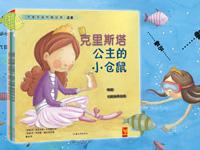 【试读】《完美女孩性格培养系列》(0715-0724)