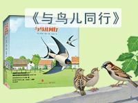 【试读】《与鸟儿同行》·全4册