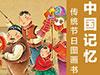 中國記憶.傳統節日圖畫書