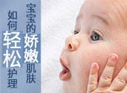如何轻松护理宝宝的娇嫩肌肤?