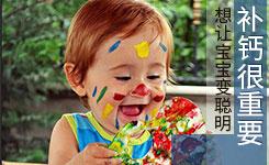 想让宝宝变聪明 补钙很重要