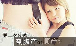 第二次分娩 剖腹產or順產?