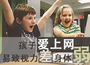 孩子爱上网易致视力差身体弱