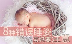 8種錯誤睡姿寶媽要注意