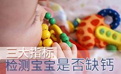 三大指标 检测宝宝是否缺钙