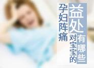 产妇阵痛对宝宝的益处有哪些?