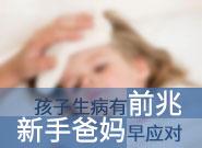 孩子生病有前兆,新手爸媽早應對