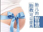 胎教可以提高胎儿的智慧