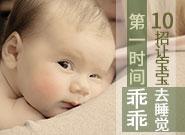 10招讓寶寶第一時間乖乖去睡覺