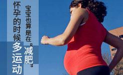 """怀孕的时候多运动 宝宝也算是在""""减肥"""""""