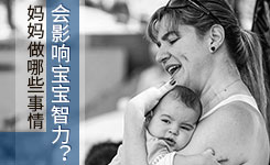 媽媽做哪些事情會影響寶寶智力?