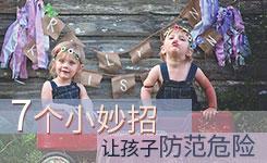 7個小妙招讓孩子防范危險