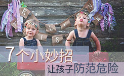 7个小妙招让孩子防范危险