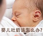 婴儿吐奶该怎么办