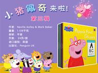 【试读】《粉红猪小妹 Peppa Pig 红色袋装10册》0818--0828