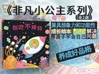 【第1051期试读】《非凡小公主系列》(0819--0828)