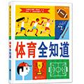 【第1054期试读】《体育全知道》(0824--0904)