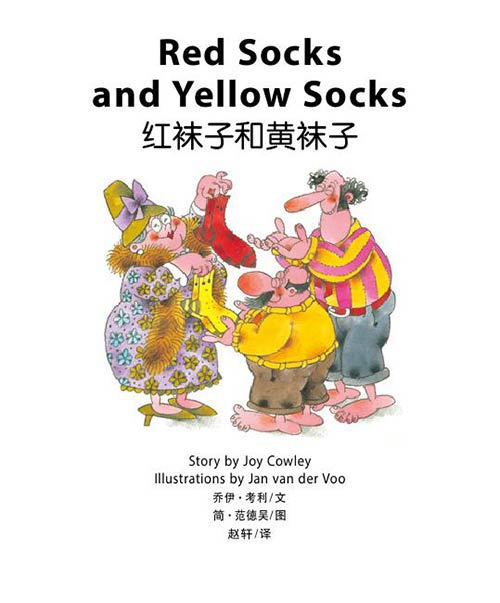 红袜子和黄袜子  Red Scoks and Yellow Socks
