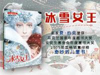【试读】《大师的礼物•经典儿童文学绘本版 冰雪女王》