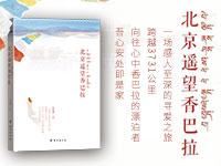 【第1055期试读】《北京遥望香巴拉》(0825--0904)