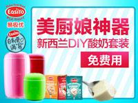 【第1080期试用】 真正酸奶EasiYo易极优DIY酸奶神器套装陪你过十一