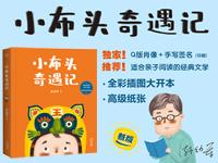 【第1081期试读】《小布头奇遇记》(0927--1010)