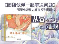 【第1082期试读】《团结伙伴一起解决问题——歪歪兔领导力教育系列图画书》
