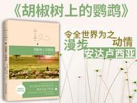 【第1083期试读】《胡椒树上的鹦鹉》(0929--1016)