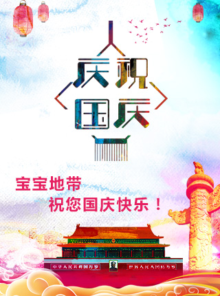 出游必知:国庆7天假期全