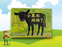 【第1100期试读】《小黑牛闯祸了》(1026--1106)