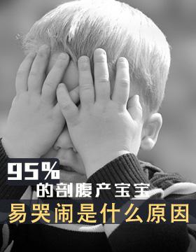 95%的剖腹产宝宝易哭闹是什么原因