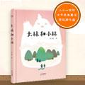 【第1132期试读试读】《大林和小林》(1202--1211)