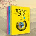 【第1134期试读】《有智慧的汉字(全3册)》(1206--1214)