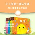 【第1137期试读】《小鸡球球洞洞认知书》•适合0-3岁宝宝(1209-1218